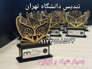 ساخت تندیس با لوگوی دانشگاه تهران