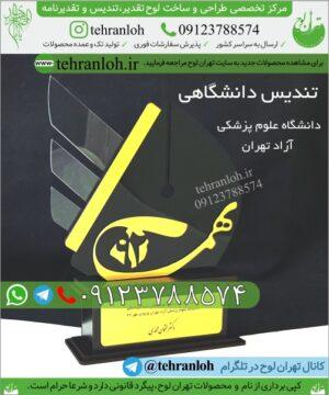 طرح تندیس فارغ التحصیلی با لوگوی دانشگاه علوم پزشکی آزاد تهران