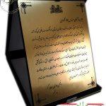لوح جعبه جیر زرین برای تقدیر از مهندس ازطرف انجمن جوانان مطالبه گر بندر خمیر