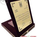 لوح تقدير,جعبه جير ورزشی و فرهنگی،تقديرنامه ورزشی