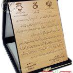لوح تقديرویژه آموزش و پرورش کردستان،تقديرنامه ،جعبه جيرآموزش و پرورش
