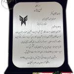 لوح تقدير،تقديرنامه دانشگاه آزاد اسلامی،جعبه جير دانشگاه آزاد اسلامی