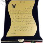 تقديرنامه جعبه جير دانشگاه آزاد اسلامی