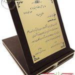 جعبه لوح تقدیر ارزان قهوه ای کلاسیک فرهنگیان و آموزش و پرورش لاریجان