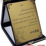لوح زرین کلاسیک ویژه اتحادیه صنف فناوران رایانه تهران