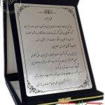 تقدیرنامه جیر براي شرکت بین المللی ارجان صنعت فارس خوزستان