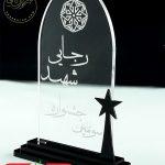 چاپ تندیس با لوگوی سایت برای سومین جشنواره شهید رجایی
