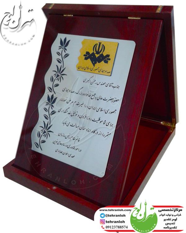 لوح تقدير با جعبه چوبي با نوار خاتم براي سفارش صدا و سیمای جمهوری اسلامی ایران