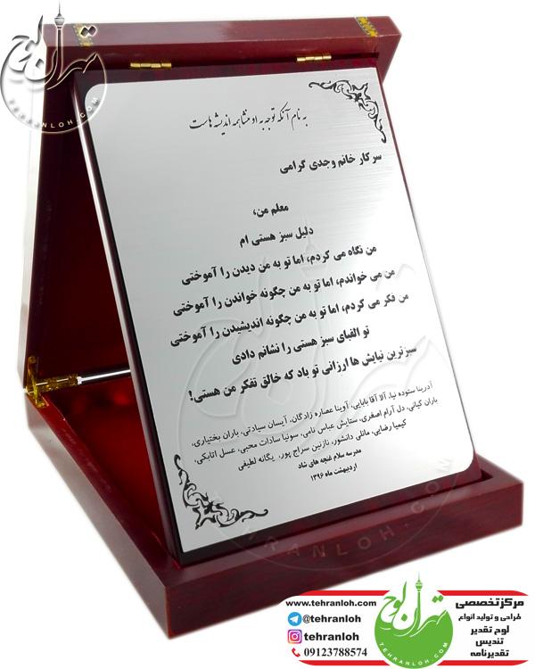 لوح جعبه چوبی با نوار خاتم زیبا و شیک برای قدردانی از زحمات معلم نمونه