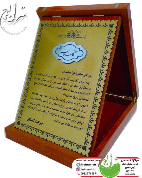 لوح تقدیرجعبه چوبي بانوارخاتم برای شرکت گلستان