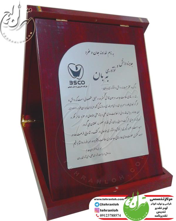 لوح تقدیر جعبه چوبي بانوارخاتم برای برگزیده محترم جایزه دانش و نوآوری به بان