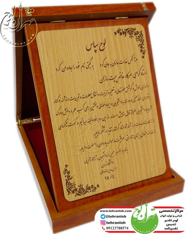 تقديرنامه جعبه چوبي با نوار خاتم ويژه سپاس از استاد نمونه