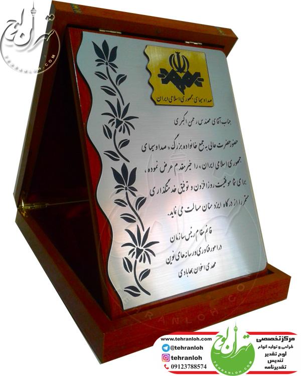 لوح جعبه چوبي بانوارخاتم برای سازمان صداو سیمای جمهوری اسلامی ایران