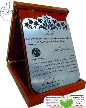 تقديرنامه جعبه چوبي با نوار خاتم ويژه شرکت آلومینای ایران