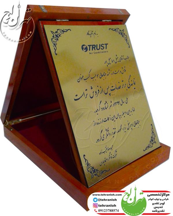 لوح جعبه چوبي با نوار خاتم نمایندگی برتر خدمات پس از فروش تراست