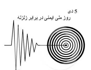 روز ملی ایمنی دربرابر زلزله