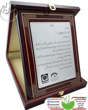خرید لوح تقدیر با طرح گندم تهران لوح