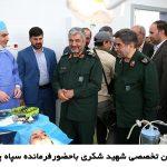 بیمارستان تخصصی شهید شکری