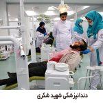 دندانپزشکی شهیدشکری