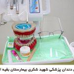 دندان پزشکی شهیدشکری