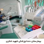 دندان پزشکی شهید شکری