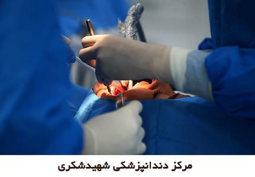 مرکز دندان پزشکی شهیدشکری
