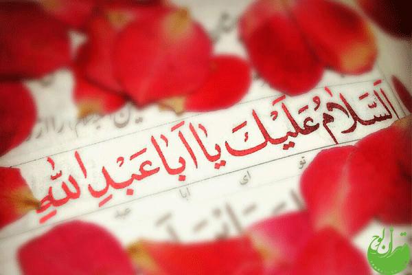 زیارت امام حسین (ع)