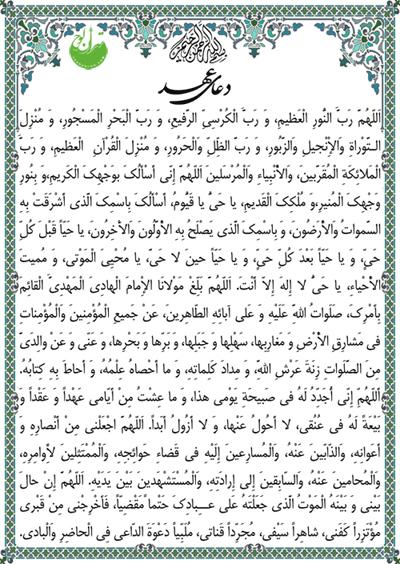 متن دعای عهد