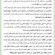 دانلود دعای عهد برای موبایل با کیفیت علی و خط درشت