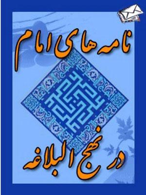 نامه های امام علی در نهج البلاغه