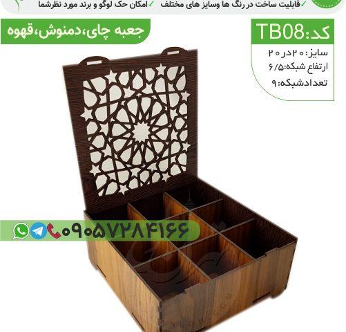 Tb8-جعبه چای با طرح گره چینی