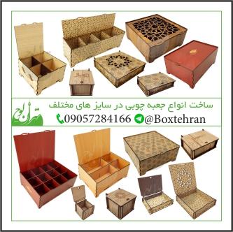 فروش انواع جعبه چوبی زیبا