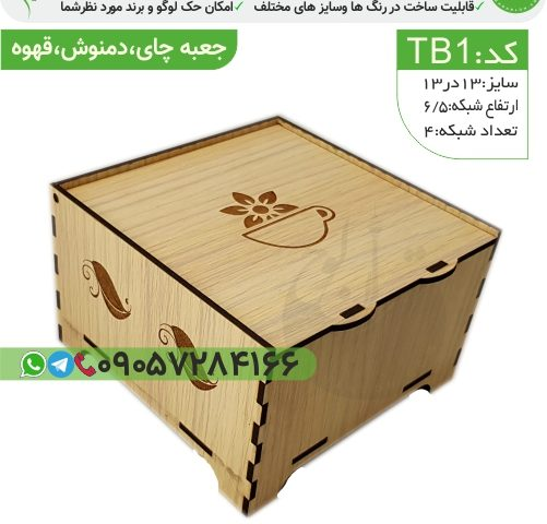 Tb1-ساخت و تولید جعبه چوبی