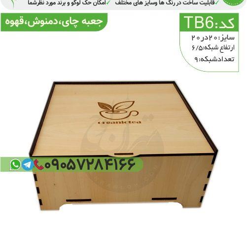 Tb6-جعبه چای و دمنوش