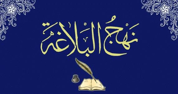 دانلود حکمت های نهج البلاغه با ترجمه