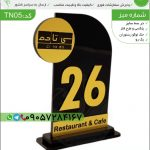 TN05-table number