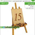 TN11-شماره میزکافه هنری
