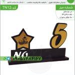 TN12-desk number