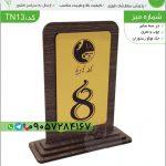 TN13-شماره میز طرح چوب وفلز