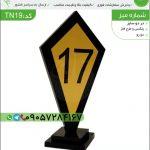 TN19-ساخت شماره میز