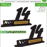 TN22-شماره میز معرق