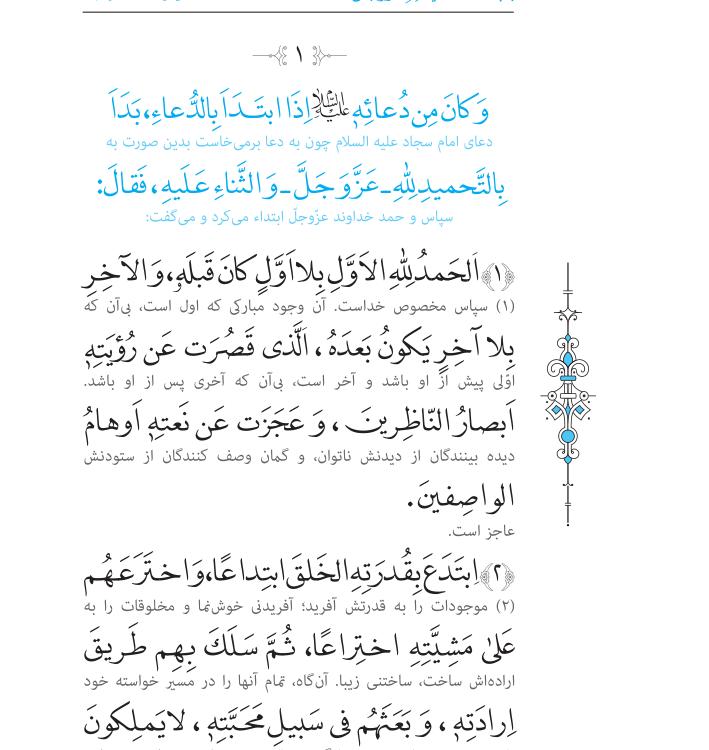 دعای اول صحیفه سجادیه