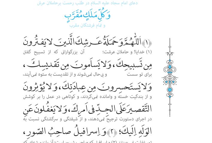 دعای سوم صحیفه سجادیه با ترجمه