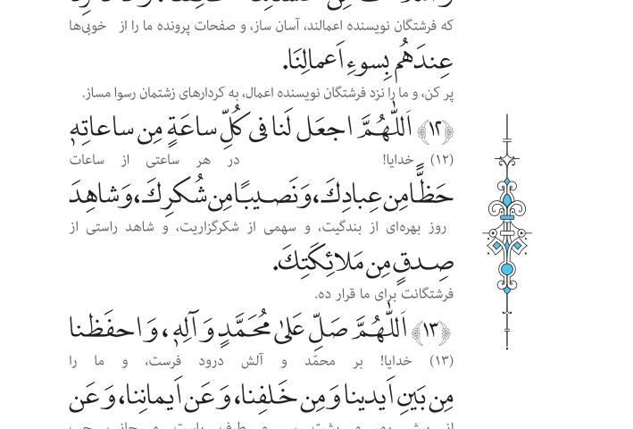 دعای ششم صحیفه سجادیه با ترجمه