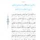 دعای هشتم صحیفه سجادیه با ترجمه