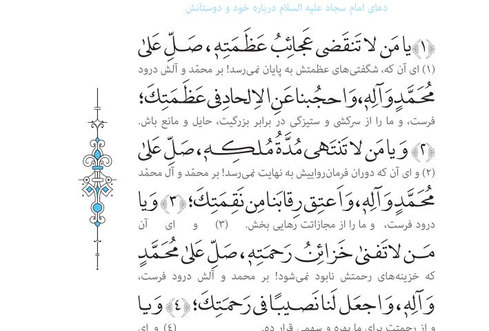 دعای پنجم صحیفه سجادیه با ترجمه
