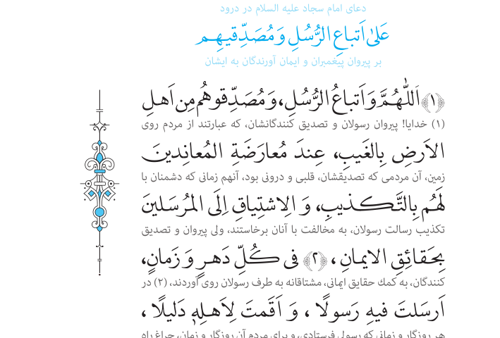 دعای چهارم صحیفه سجادیه با ترجمه