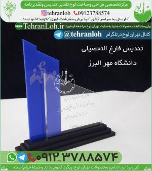 تندیس دانشگاه مهر البرز