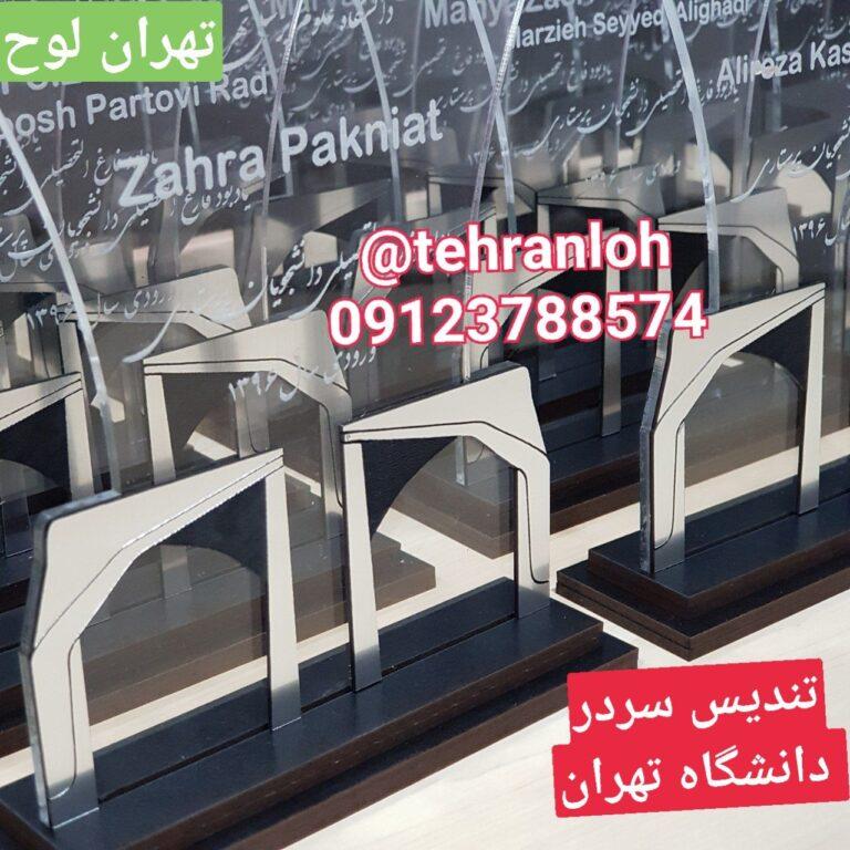 تندیس فارغ التحصیلی دانشگاه تهران با سردر دانشگاه