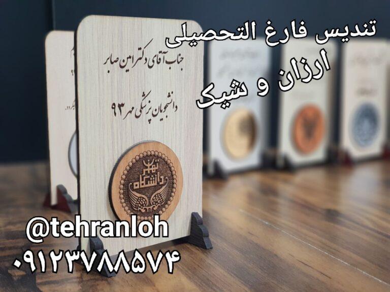 لوح تقدیر و تندیس فارغ التحصیلی ارزان قیمت